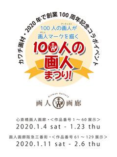 100gajin_1.jpg