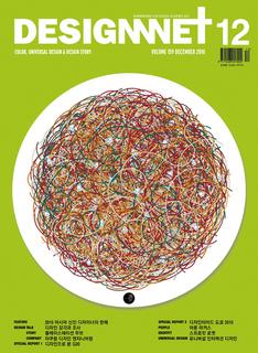 201012 designnet_cover.jpg